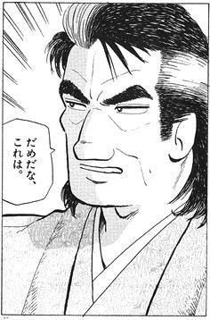 だめだな、これは。 #レス画像  #manga #否定 #駄目 #美味しんぼ