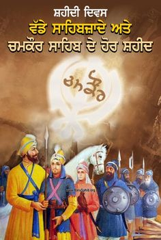 Shahidi Diwas Wadde Sahibzaade! Lets together pay homage to the *Unmatched Supreme sacrifices done by Sahibzaade* who showed amazing fearlessness and the renowned trait of unparalleled heroism. The entire world witnessed the highest ideals of humanity upheld by the *Sahibzaade of Dhan Dhan Sahib Sri Guru Gobind Singh Sahib ji* Sri Guru Granth Sahib, Nanak Dev Ji, Guru Gobind Singh, Qoutes, Spirituality, Graphics, Quotations, Graphic Design, Quote