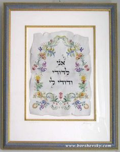 HEBREW CALLIGRAPHY