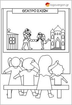 Shadow Theater, Hermes, Theatre, Mickey Mouse, Diagram, Printables, Comics, School, Books