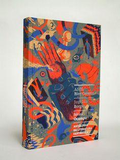"Illustration cover for the Brazilian translation book ""Antologia da Literatura Fantástica"" by Jorge Luis Borges, Adolfo Bioy Casares and Silvina Ocampo Graphic Design Books, Book Design Layout, Book Cover Design, Book Illustration, Graphic Design Illustration, Book Cover Art, Book Art, Design Bauhaus, Creative Book Covers"