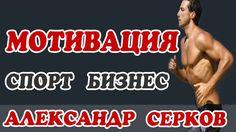 Мотивация Спорт Бизнес Александр Серков