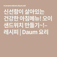 신선함이 살아있는 건강한 아침메뉴! 오이 샌드위치 만들기~!– 레시피 | Daum 요리