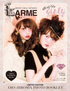 Fashion Magazine Back Issues in Japanese Now Magazine, Fashion Magazine Cover, Magazine Covers, How To Do Makeup, Princess Style, Princess Fashion, Gyaru, Sweet Style, Wedding Book