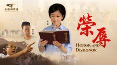 國度福音坎坷路,只願與神共榮辱《榮辱》