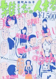 雑誌の人格   能町 みね子   本   Amazon.co.jp