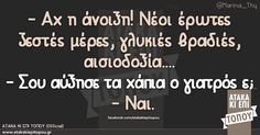 Funny Greek, Greek Quotes, Sarcasm, Picture Video, Lol, Funny Quotes, Jokes, Mindfulness, Cards Against Humanity