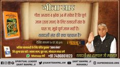 Saint Rampal ji is complete Satguru Believe In God Quotes, Quotes About God, Gita Quotes, Hindi Quotes, Thursday Motivation, Its Friday Quotes, Bhagavad Gita, Friday Feeling, Books To Read Online