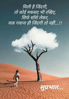 Good Morning Hindi Messages, Good Morning Motivational Messages, Morning Prayer Quotes, Good Morning Prayer, Motivational Picture Quotes, Inspirational Quotes With Images, Morning Greetings Quotes, Morning Prayers, Good Morning Beautiful Images
