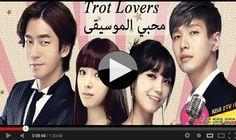 مسلسل الكوري محبي الموسيقى