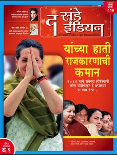 The Sunday Indian - Marathi Marathi Magazine - Buy, Subscribe, Download and Read The Sunday Indian - Marathi on your iPad, iPhone, iPod Touch, Android and on the web only through Magzter