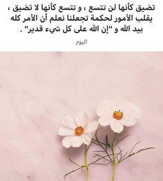 Pin By Yass Line On نعمة الإسلام Islam Plants Words