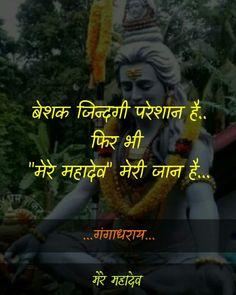 Matsya💕 Shiva Linga, Mahakal Shiva, Shiva Art, Mahadev Quotes, Shiv Ji, Lord Shiva Hd Wallpaper, Lord Shiva Family, Lord Shiva Painting, Lord Mahadev