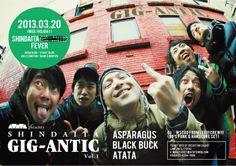 新代田 GIG-ANTIC