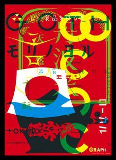 Japanese Poster: GOTH. Graph. 2009 - Gurafiku: Japanese Graphic Design