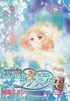 Akuma to love song - Miyoshi tomori #manga #drama #romance #love #amor #akumatolovesong #shojo #mariakawai