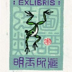 By Zhang Fenquan. From an exhibition of Ex Libris plates by Chinese Printmakers at Washington Print Makers