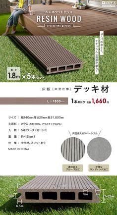 ウッドデッキ 5本セット 激安RESTAオリジナル 人工木ウッドデッキ RESIN WOOD デッキ材(床板) 中空仕様 長さ1.8m*WA/CA__re-resinwood2-01 :wdk-im0001:RESTA - 通販 - Yahoo!ショッピング Japanese House, Sunroom, Terrace, Deck, The Originals, Wood, Garden, Home Decor, Sunrooms