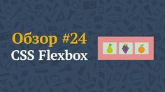 Front-end мир всегда традиционно стремится куда-то вперед и ввысь, потому что это презентационная часть вашего сайта/приложения. Именно во фронт-енде каждый год появляется большое количество новых CSS3 модулей, стандартов и техник. Пост на блоге: http://uwebdesign.ru/wp-cli/ Видео на YouTube: http://www.youtube.com/watch?v=zbEGjg77zCM #frontend #web #design #flexbox #css