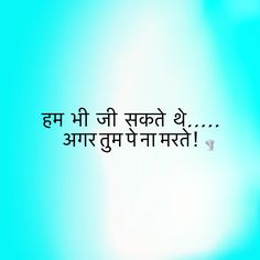 True Love Quotes, Hurt Quotes, Sad Quotes, Inspirational Quotes, Hindi Words, Hindi Quotes, Quotations, Birthday Message For Friend, My Autobiography