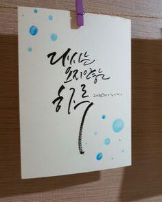 (캘리그라피)다시는 오지 않는 하루 : 네이버 블로그 Caligraphy, Cards, Korean, Korean Language, Map, Playing Cards, Maps