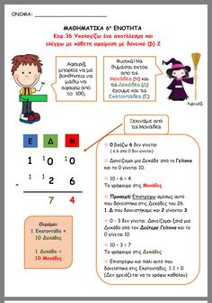 Speech Language Therapy, Speech And Language, Speech Therapy, Teaching Math, Maths, 1000 Life Hacks, Special Education, Counseling, Back To School