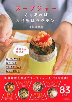 スープジャーさえあれば お弁当はラクチン !―ごはんが炊ける ! 金丸 絵里加 https://www.amazon.co.jp/dp/4074011476/ref=cm_sw_r_pi_dp_x_5yWbzbBYNPES8