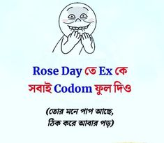 Funny Photo Captions, Funny Photos, Funny Facts, Funny Memes, Jokes, Meme Template, Templates, Learn Computer Coding, Bangla Love Quotes