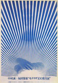 Japanese Poster: Mona Lisa's Hundred Smiles. Shigeo Fukuda. 1970 - Gurafiku: Japanese Graphic Design