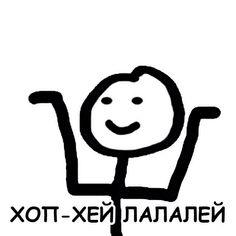 Memes Funny Faces, Cute Memes, Stupid Memes, Funny Jokes, Funny Profile Pictures, Funny Pictures, Hello Memes, Happy Memes, Russian Memes