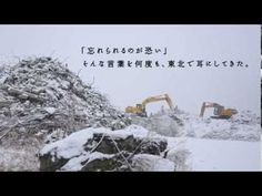 "Search for 3.11「ずっと忘れない篇」 - Yahoo!検索 ""Never Forget"" - Search ""3.11"" project by Yahoo! JAPAN - YouTube"