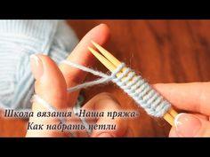 1. Вязание для начинающих. Как набрать петли на спицы - YouTube