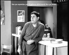 Και γω αγαπάω μια 9 χρόνια αλλά αυτή δεν με θέλει.- Κίτρινα Γάντια Cinema Party, Funny Greek, Greek Quotes, Picture Video, Funny Quotes, Lol, Sayings, Words, Mens Tops