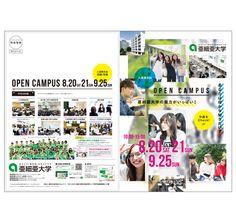 亜細亜大学様_オープンキャンパスDMの画像