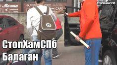 СтопХамСПб - Балаган