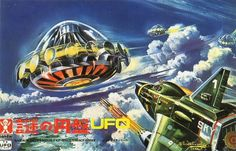 Box Sci-fi illustrations by Shigeru Komatsuzaki. UFO UFO. IMAI plastic model kit.
