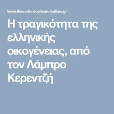 Η τραγικότητα της ελληνικής οικογένειας, από τον Λάμπρο Κερεντζή