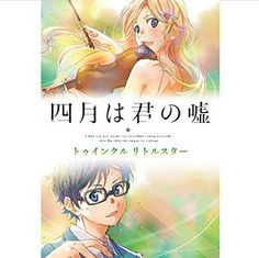 Your Lie In April Twinkle Little Star Anime Music CD #AnimationScoreSoundtrack