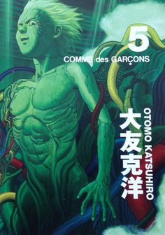 """Otomo Katuhiro + COMME des GARÇONS"""