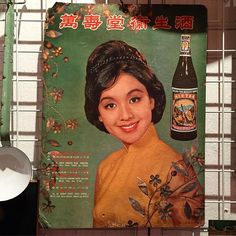 Famous Shaw Studio actress Li Ching advertising in a 1960's poster for Ban Siew Tong Medicated Wine which was quite popular those days. It was later supplanted in popularity by tonics such as Yomeishu from Japan #8days #singaporeboy #singapore #katong #grandpa #design #art #architecture #shawstudios #sixties #fifties #cheongsam #moviestar #japan