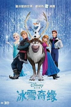 China poster - Frozen
