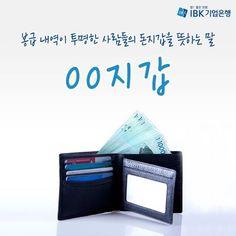 세제 개편으로 요즘 자주 등장하는 단어죠? 제 지갑도 투명한 ㅇㅇ지갑입니다.  잠시만요, 팬여러분 눈물 닦고 댓글 달아 주실게요!