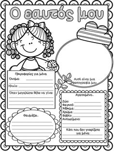 All About Me Back to School Poster Activity - Sea of Knowledge. Back to school poster activities to suit any level student or class. All About Me Poster, Back To School Funny, All About Me Preschool, Heroes Book, Back To School Bulletin Boards, Kindergarten Learning, Back To School Activities, Classroom Activities, English Activities