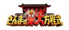 http://www.fujitv.co.jp/bangumi/basic/logo/photo/816000089.jpg