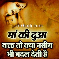 Mothers Day Quotes In Hindi Happy Mother Quotes, Happy Womens Day Quotes, Mothers Love Quotes, Happy Mothers Day Images, Happy Quotes, Best Quotes, Maa Quotes, Hindi Quotes, Happy Shayari In Hindi