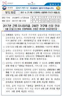 Jinkyu Kim`s Go Stocks: 2017년 근로장려금 및 자녀장려금 개요