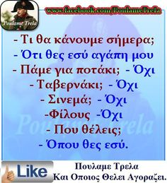 . Funny Statuses, Funny Messages, Greek Quotes, True Words, Ghosts, Laugh Out Loud, I Laughed, Funny Pictures, Funny Quotes