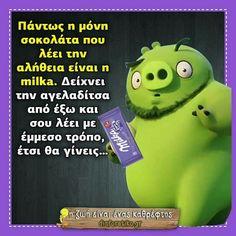 Funny Greek Quotes, Jokes, Lol, Humor, Husky Jokes, Humour, Memes, Moon Moon, Funny Jokes
