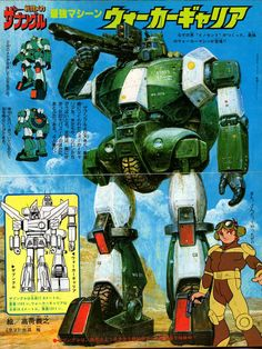 テレビランド1982年9月号 Retro Toys, Vintage Toys, Gundam, Transformers, Battle Robots, Real Robots, Japanese Robot, Mecha Anime, Super Robot