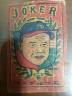 1950 Menko Babe Ruth Joker Card